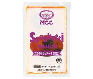 送料無料 【冷凍商品】 MCC なすのアラビアータ<辛口> 160g×30袋入 北海道・沖縄・離島は別途送料が必要。