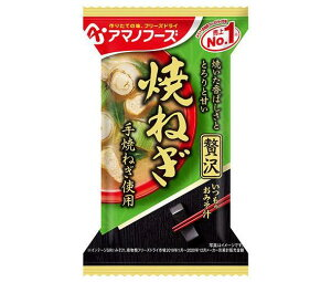 送料無料 【2ケースセット】アマノフーズ フリーズドライ いつものおみそ汁贅沢 焼ねぎ 10食×6箱入×(2ケース) 北海道・沖縄・離島は別途送料が必要。
