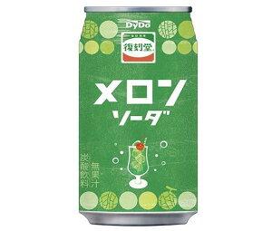送料無料 ダイドー 復刻堂 メロンソーダ 350ml缶×24本入 北海道・沖縄・離島は別途送料が必要。