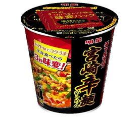 送料無料 明星食品 チャルメラカップ 宮崎辛麺 67g×12個入 北海道・沖縄・離島は別途送料が必要。