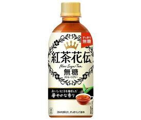 送料無料 コカコーラ 紅茶花伝 無糖ストレートティー 440mlペットボトル×24本入 北海道・沖縄・離島は別途送料が必要。
