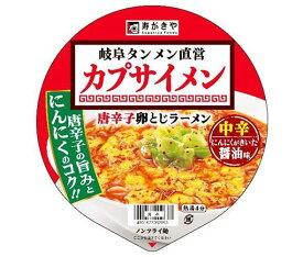 送料無料 寿がきや カプサイメン 唐辛子卵とじラーメン 114g×12個入 北海道・沖縄・離島は別途送料が必要。