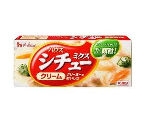 送料無料 【2ケースセット】ハウス食品 シチューミクスクリーム 180g×10個入×(2ケース) 北海道・沖縄・離島は別途送料が必要。