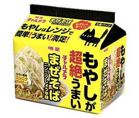 送料無料 明星食品 チャルメラ もやしが超絶うまい まぜそば ニンニクしょうゆ味 5食パック×6個入 北海道・沖縄・離島は別途送料が必要。
