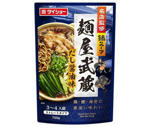 送料無料 ダイショー 名店監修鍋スープ 麺屋武蔵 だし醤油味 700g×10袋入 北海道・沖縄・離島は別途送料が必要。