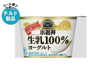 送料無料 【チルド(冷蔵)商品】小岩井乳業 生乳(なまにゅう)100%ヨーグルト 200g×6個入 ※北海道・沖縄は別途送料が必要。