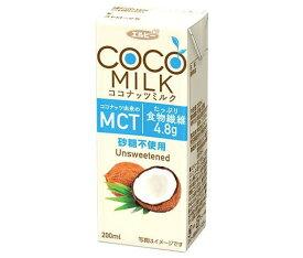 送料無料 エルビー COCO MILK(ココミルク) 砂糖不使用 200ml紙パック×24本入 北海道・沖縄・離島は別途送料が必要。