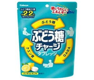 送料無料 カバヤ ぶどう糖 チャージ タブレッツ 79g×6袋入 北海道・沖縄・離島は別途送料が必要。