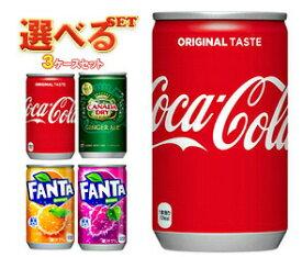 【全国送料無料・メーカー直送品・代引不可】コカコーラ 160ml缶 選べる3ケースセット 160ml・160g缶×90(30×3)本入