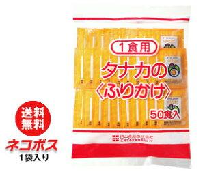 【全国送料無料】【ネコポス】田中食品 タナカの〈ふりかけ〉1食用 のりたまご 50食入 (2.5g×50袋)×1袋入