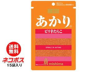 【全国送料無料】【ネコポス】三島食品 あかり ピリ辛たらこ 12g×15袋入