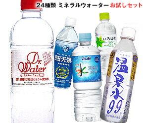 【送料無料】【福袋】いろいろなミネラルウォーター飲んでみませんか?セット24種類 24本天然水 奥大山の天然水 いろはす エビアン ボルビック 日田天領水 クリスタルガイザー イオン水 温泉水99 など※北海道・沖縄・離島は別途送料が必要。