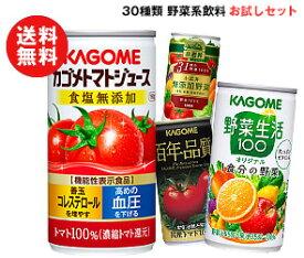 【送料無料】いろいろなトマト・野菜・にんじんジュース飲んでみませんか?セット30種類 30本カゴメ トマトジュース 野菜ジュース 野菜生活 にんじんジュース 無添加など※北海道・沖縄・離島は別途送料が必要。