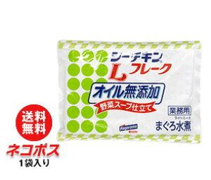 【全国送料無料】【ネコポス】はごろもフーズ シーチキン オイル無添加 Lフレーク 1kg×1袋入