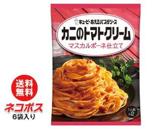 【全国送料無料】【ネコポス】キューピー あえるパスタソース カニのトマトクリーム マスカルポーネ仕立て (70g×2袋)×6袋入