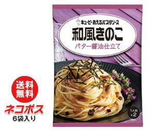 【全国送料無料】【ネコポス】キューピー あえるパスタソース 和風きのこ バター醤油仕立て (55g×2袋)×6袋入