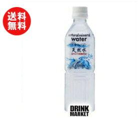 送料無料 【2ケースセット】UCC 天然水北アルプス安曇野の水500mlペットボトル×24本入×(2ケース) ※北海道・沖縄・離島は別途送料が必要。