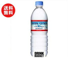 送料無料 大塚食品 クリスタルガイザー 500mlペットボトル×24本入 ※北海道・沖縄・離島は別途送料が必要。