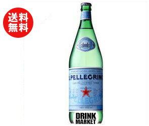 【送料無料】サンペレグリノ 1L瓶×12本入 ※北海道・沖縄・離島は別途送料が必要。