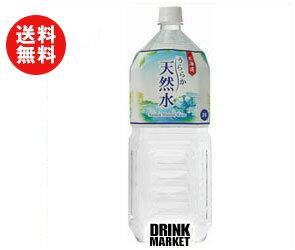 【送料無料】富永貿易 神戸居留地 うららか天然水2Lペットボトル×6本入 ※北海道・沖縄・離島は別途送料が必要。