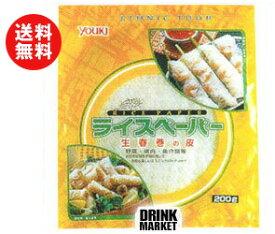 送料無料 ユウキ食品 ライスペーパー(生春巻の皮) 200g袋×20個入 ※北海道・沖縄・離島は別途送料が必要。