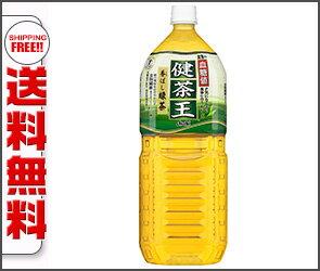 【送料無料】アサヒ飲料 「健茶王」香ばし緑茶【特定保健用食品 特保】 2Lペットボトル×6本入 ※北海道・沖縄・離島は別途送料が必要。