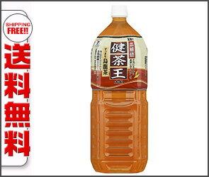 【送料無料】【2ケースセット】アサヒ飲料 「健茶王」すっきり烏龍茶【特定保健用食品 特保】 2Lペットボトル×6本入×(2ケース) ※北海道・沖縄・離島は別途送料が必要。