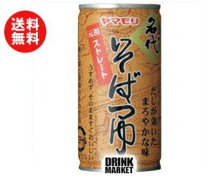 送料無料 ヤマモリ 名代そばつゆ195g缶×30本入 ※北海道・沖縄・離島は別途送料が必要。