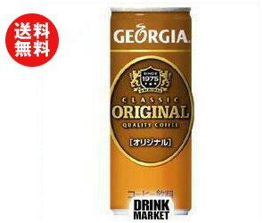 【送料無料】コカコーラ ジョージア オリジナル 250g缶×30本入 ※北海道・沖縄・離島は別途送料が必要。