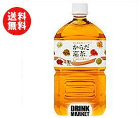 【送料無料】コカコーラ からだ巡茶(めぐりちゃ) 1000mlペットボトル×12本入 ※北海道・沖縄・離島は別途送料が必要。