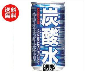 【送料無料】【2ケースセット】サンガリア 炭酸水 185ml缶×30本入×(2ケース) ※北海道・沖縄・離島は別途送料が必要。