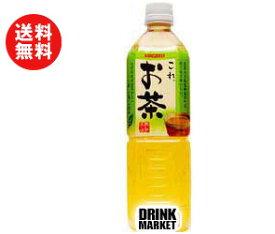 送料無料 【2ケースセット】サンガリア これお茶 900mlペットボトル×12本入×(2ケース) ※北海道・沖縄・離島は別途送料が必要。