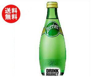 【送料無料】サントリー ペリエ330ml瓶×24本入 ※北海道・沖縄・離島は別途送料が必要。