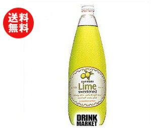 送料無料 サントリー ライム780ml瓶×12本入 ※北海道・沖縄・離島は別途送料が必要。