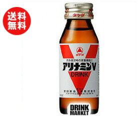 送料無料 タケダ アリナミンV50ml 瓶×50本入 ※北海道・沖縄・離島は別途送料が必要。