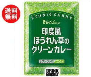 送料無料 ハウス食品 印度風ほうれん草のグリーンカレー 200g×30(10×3)個入 ※北海道・沖縄・離島は別途送料が必要。
