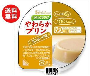 【送料無料】ハウス食品 やさしくラクケア やわらかプリン カスタード味63g×48(12×4)個入 ※北海道・沖縄・離島は別途送料が必要。