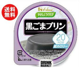 【送料無料】【2ケースセット】ハウス食品 やさしくラクケア 20kcal 黒ごまプリン60g×48(12×4)個入×(2ケース) ※北海道・沖縄・離島は別途送料が必要。