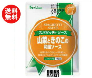 送料無料 ハウス食品 山菜ときのこの和風ソース145g×30個入 ※北海道・沖縄・離島は別途送料が必要。