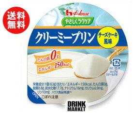 【送料無料】ハウス食品 やさしくラクケア クリーミープリン チーズケーキ風味63g×48(12×4)個入 ※北海道・沖縄・離島は別途送料が必要。