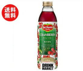 【送料無料】デルモンテ クランベリー750ml 瓶×12(6×2)本入 ※北海道・沖縄・離島は別途送料が必要。