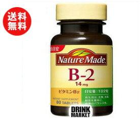 【送料無料】大塚製薬 ネイチャーメイド ビタミンB2 80粒×3個入 ※北海道・沖縄・離島は別途送料が必要。