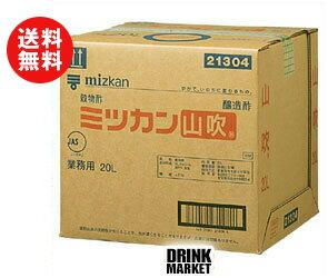 【送料無料】ミツカン 山吹 20L×1個入 ※北海道・沖縄・離島は別途送料が必要。