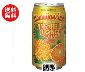 送料無料 ハワイアンサン パイナップル・オレンジ・ネクター 340ml缶×24本入 ※北海道・沖縄・離島は別途送料が必要。