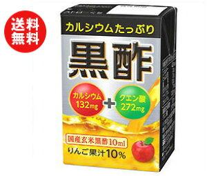 送料無料 エルビー カルシウムたっぷり黒酢 125ml紙パック×24本入 ※北海道・沖縄・離島は別途送料が必要。