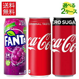コカ・コーラ社製500ml缶よりどり2箱 送料無料