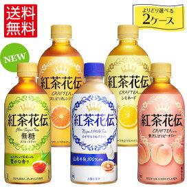 コカ・コーラ社 紅茶花伝シリーズ440mlPET×24本入各種よりどり2箱 全国送料無料