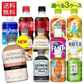 コカ・コーラ社製小型PET×24本入各種よりどり3箱 全国送料無料
