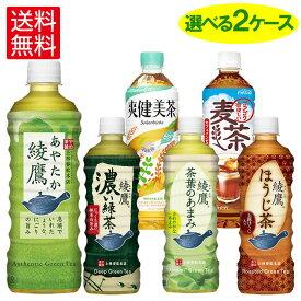 コカ・コーラ社製 緑茶・日本茶各種 (525ml-600ml×24本) よりどり2箱【全国送料無料】