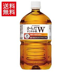 からだすこやか茶W1050mlPET×12本送料無料